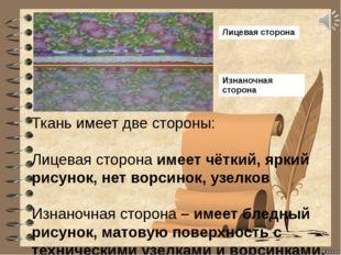 Ткань имеет две стороны: Лицевая сторона имеет чёткий, яркий рисунок, нет вор