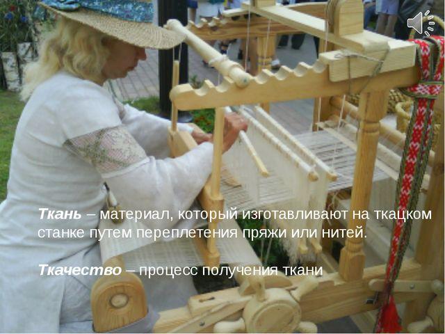 Ткань – материал, который изготавливают на ткацком станке путем переплетения...