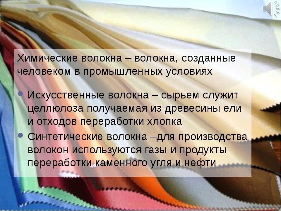 Химические волокна – волокна, созданные человеком в промышленных условиях Иск...