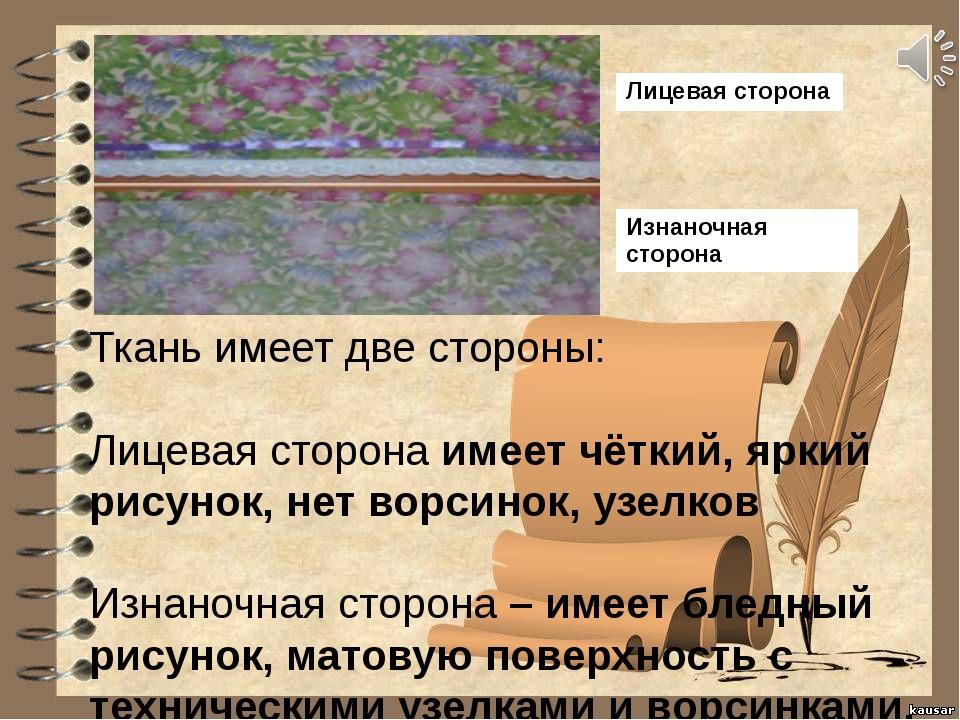 Ткань имеет две стороны: Лицевая сторона имеет чёткий, яркий рисунок, нет вор...