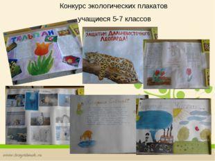 Конкурс экологических плакатов учащиеся 5-7 классов