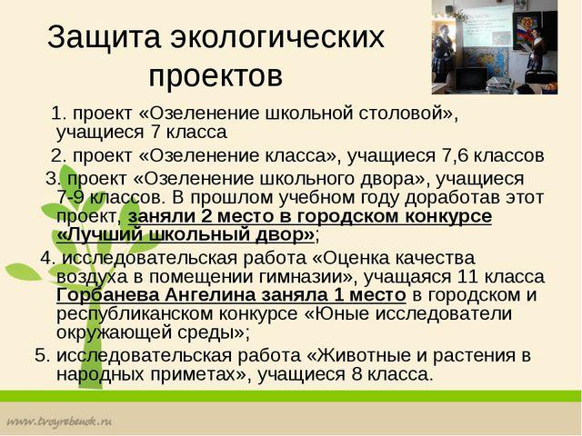 Защита экологических проектов 1. проект «Озеленение школьной столовой», учащи...