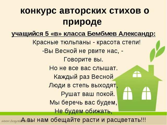 конкурс авторских стихов о природе учащийся 5 «в» класса Бембмев Александр:...