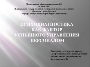 ПСИХОДИАГНОСТИКА КАК ФАКТОР УСПЕШНОГО УПРАВЛЕНИЯ ПЕРСОНАЛОМ Министерство обр