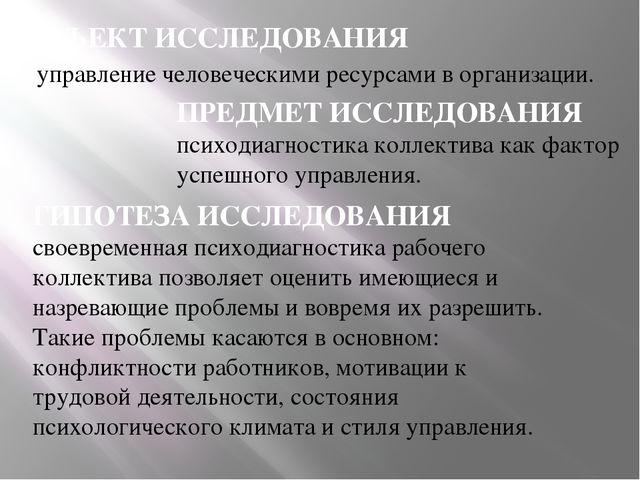 ОБЪЕКТ ИССЛЕДОВАНИЯ управление человеческими ресурсами в организации. ПРЕДМЕТ...
