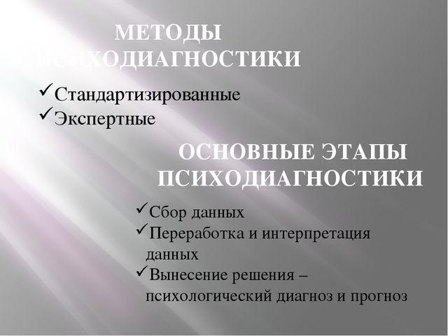 МЕТОДЫ ПСИХОДИАГНОСТИКИ Стандартизированные Экспертные ОСНОВНЫЕ ЭТАПЫ ПСИХОДИ...