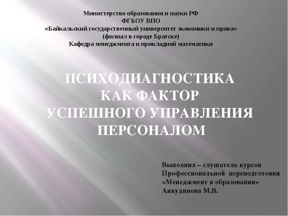 ПСИХОДИАГНОСТИКА КАК ФАКТОР УСПЕШНОГО УПРАВЛЕНИЯ ПЕРСОНАЛОМ Министерство обр...