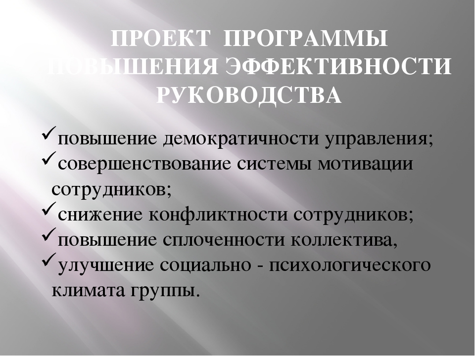 ПРОЕКТ ПРОГРАММЫ ПОВЫШЕНИЯ ЭФФЕКТИВНОСТИ РУКОВОДСТВА повышение демократичност...