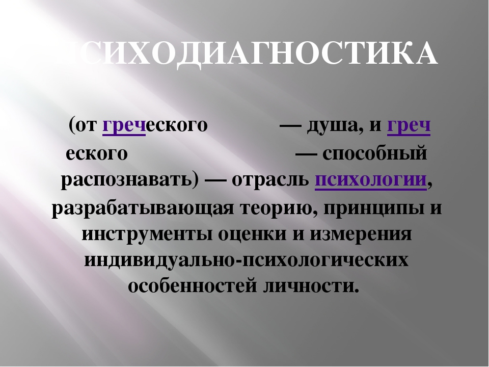 ПСИХОДИАГНОСТИКА (от греческого ψυχή — душа, и греческого διαγνωστικός — спос...