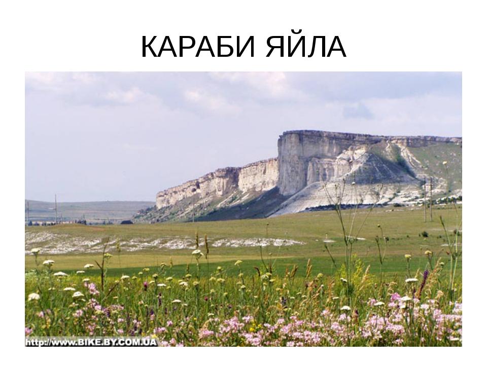 КАРАБИ ЯЙЛА