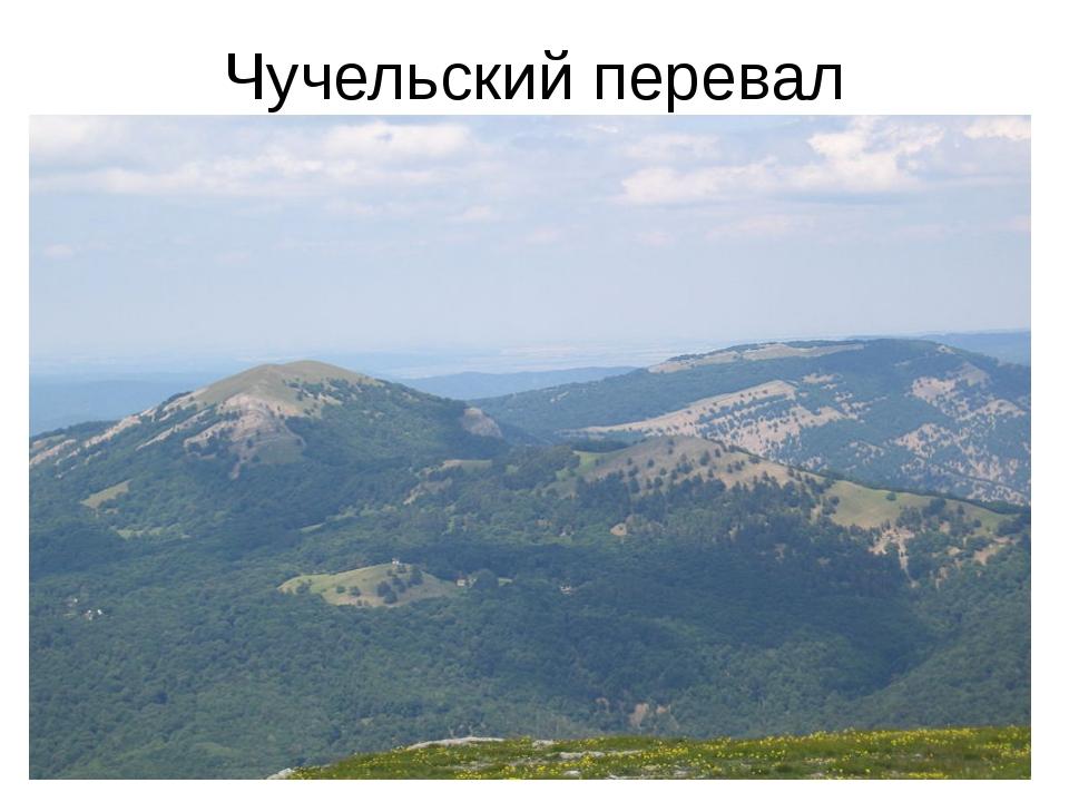 Чучельский перевал