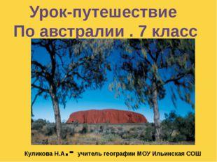 Урок-путешествие По австралии . 7 класс Куликова Н.А.- учитель географии МОУ