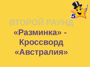 ВТОРОЙ РАУНД «Разминка» - Кроссворд «Австралия»