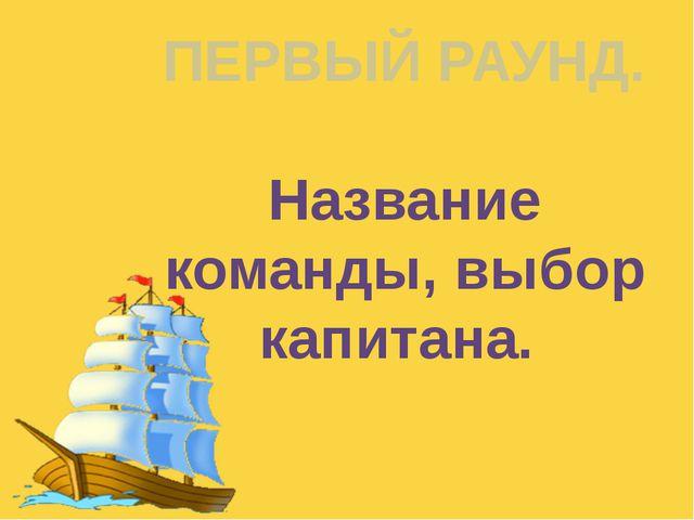 ПЕРВЫЙ РАУНД. Название команды, выбор капитана.