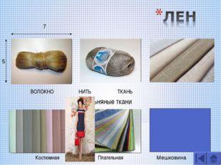 ВОЛОКНО НИТЬ ТКАНЬ Льняные ткани 5 7 Костюмная Плательная Мешковина