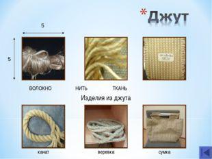 ВОЛОКНО НИТЬ ТКАНЬ Изделия из джута 5 5 канат веревка сумка