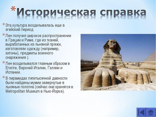Эта культура возделывалась еще в эгейский период Лен получил широкое распрост...