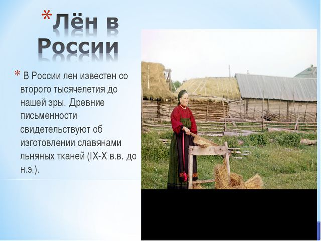 В России лен известен со второго тысячелетия до нашей эры. Древние письменно...