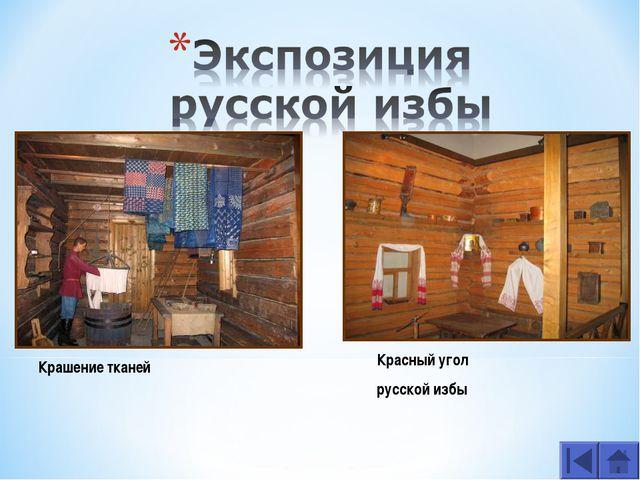 Крашение тканей Красный угол русской избы