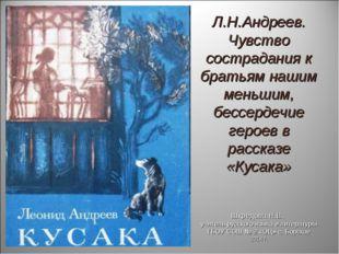 Л.Н.Андреев. Чувство сострадания к братьям нашим меньшим, бессердечие героев