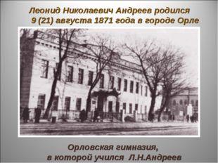 Леонид Николаевич Андреев родился 9 (21) августа 1871 года в городе Орле Орл