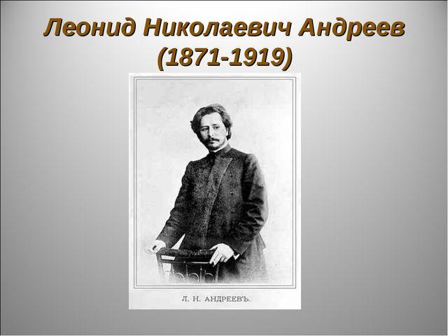 Леонид Николаевич Андреев (1871-1919)