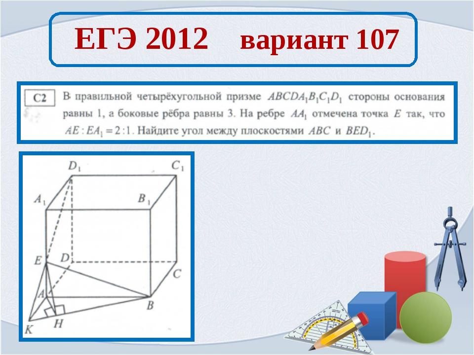 ЕГЭ 2012 вариант 107