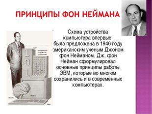 Схема устройства компьютера впервые была предложена в 1946 году американским