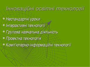 Інноваційні освітні технології Нестандартні уроки Інтерактивні технології Гру