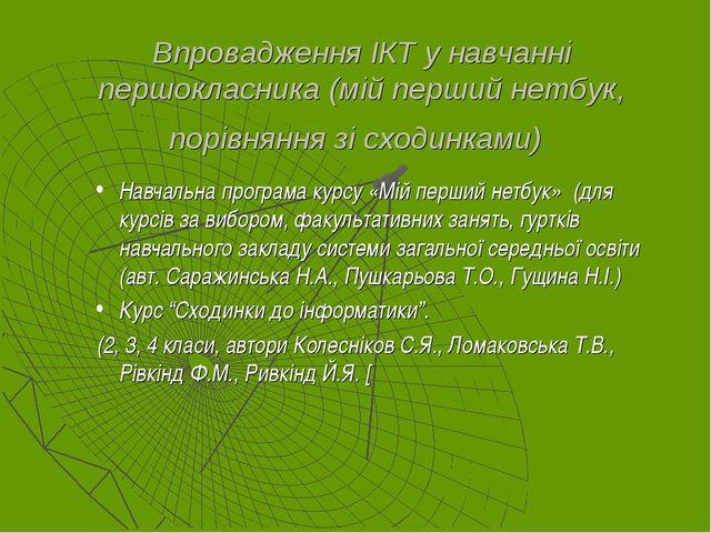 Впровадження ІКТ у навчанні першокласника (мій перший нетбук, порівняння зі с...