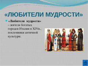 ВОЗРОЖДЕНИЕ Возрождение - время, когда античная, нехристианская культура, осу
