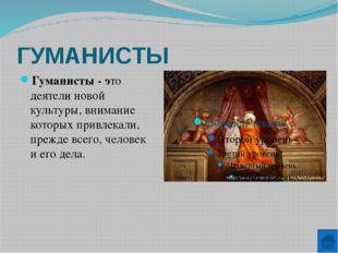 ФРАНЧЕСКА ПЕТРАРКА Франческа Петрарка (1304-1374) - основателем гуманистическ