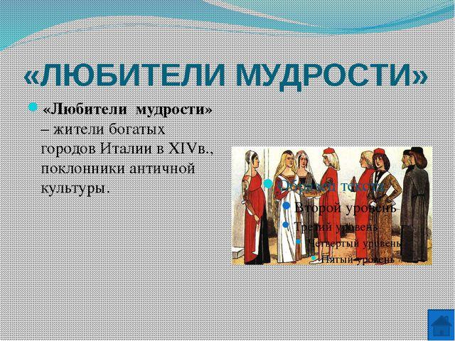 ВОЗРОЖДЕНИЕ Возрождение - время, когда античная, нехристианская культура, осу...