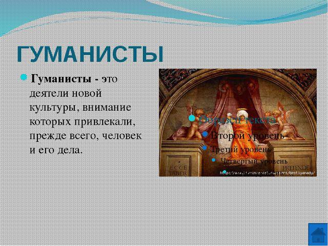 ФРАНЧЕСКА ПЕТРАРКА Франческа Петрарка (1304-1374) - основателем гуманистическ...