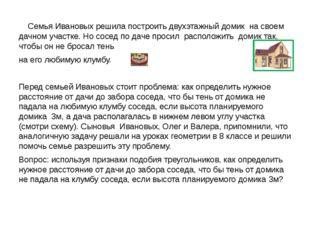 Семья Ивановых решила построить двухэтажный домик на своем дачном участке.