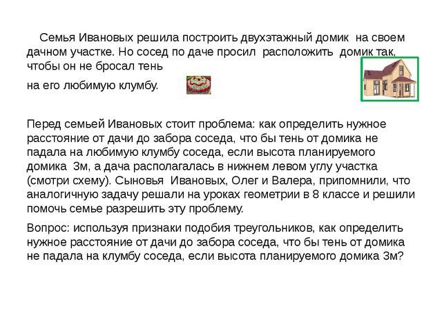 Семья Ивановых решила построить двухэтажный домик на своем дачном участке....