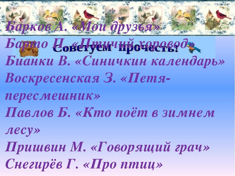 Барков А. «Мои друзья» Барто П. «Птичий хоровод» Бианки В. «Синичкин календар...