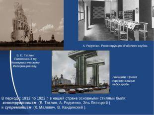В период с 1912 по 1922 г. в нашей стране основными стилями были: конструктив