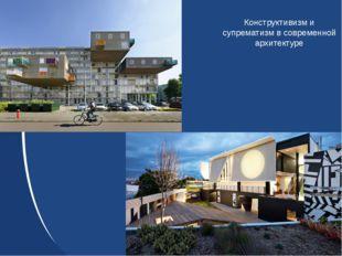 Конструктивизм и супрематизм в современной архитектуре