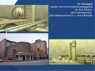 И. Леонидов (проект Института библиотековедения им. В.И.Ленина, Дом Центросою