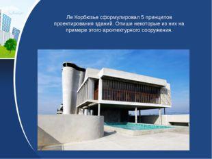 Ле Корбюзье сформулировал 5 принципов проектирования зданий. Опиши некоторые