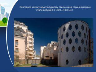 Благодаря какому архитектурному стилю наша страна впервые стала ведущей в 192