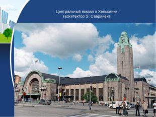 Центральный вокзал в Хельсинки (архитектор Э. Сааринен)