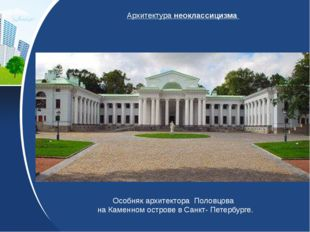 Архитектура неоклассицизма Особняк архитектора Половцова на Каменном острове