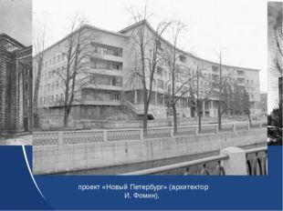 проект «Новый Петербург» (архитектор И. Фомин),