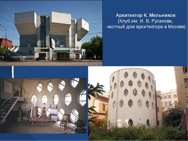 Архитектор К. Мельников (Клуб им. И. В. Русакова, частный дом архитектора в М...