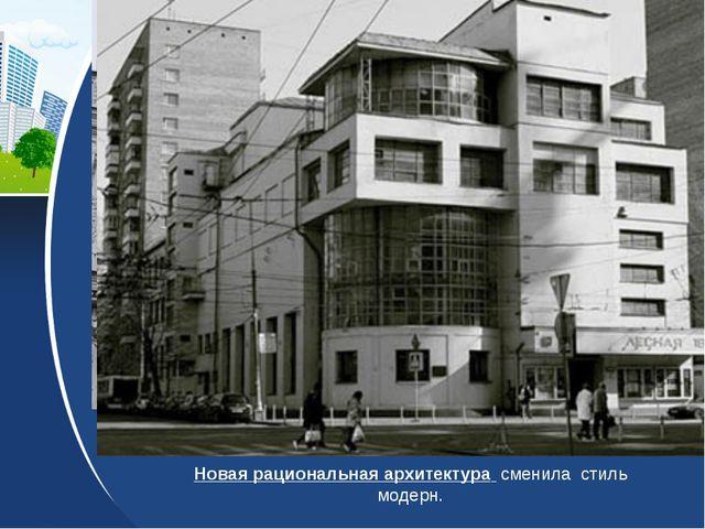 Новая рациональная архитектура сменила стиль модерн.