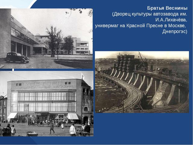 Братья Веснины (Дворец культуры автозавода им. И.А.Лихачёва, универмаг на Кра...