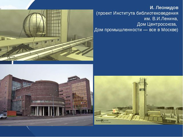 И. Леонидов (проект Института библиотековедения им. В.И.Ленина, Дом Центросою...