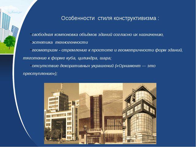 Особенности стиля конструктивизма : свободная компоновка объёмов зданий согла...